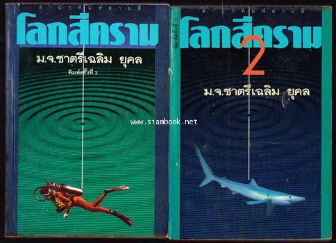 โลกสีคราม 2เล่มชุด *หนังสือดีวิทยาศาสตร์ 88 เล่ม*