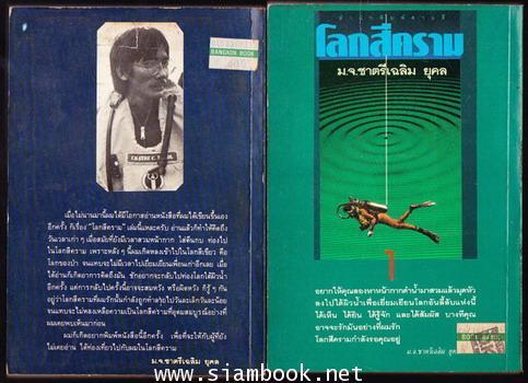 โลกสีคราม 2เล่มชุด *หนังสือดีวิทยาศาสตร์ 88 เล่ม* 1
