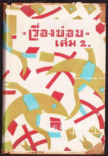 เรื่องย่อยเล่ม2 *พิมพ์ครั้งแรก* -ภาษาวิบัติ- -order 250979-
