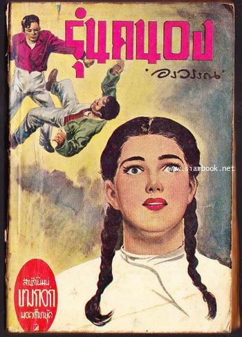 รุ่นคนอง - รุ่นสาว *หนังสือเล่มแรกของสำนักพิมพ์*