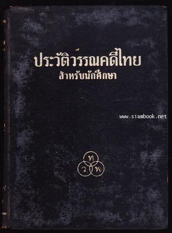 ประวัติวรรณคดีไทย สำหรับนักศึกษา