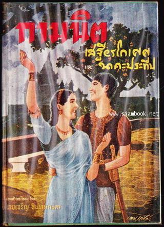กามนิต (The Pilgrim Kamanita) *หนังสือดีร้อยเล่มที่คนไทยควรอ่าน*
