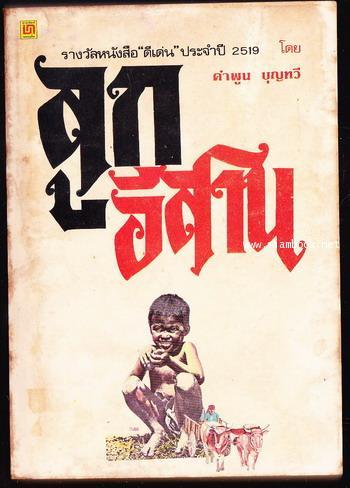 ลูกอีสาน *หนังสือรางวัลซีไรท์ , หนังสือดีร้อยเล่มที่คนไทยควรอ่าน*