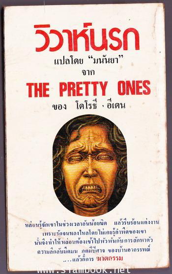 วิวาห์นรก / เจ้าสาวคนใหม่ (The Pretty Ones) 1