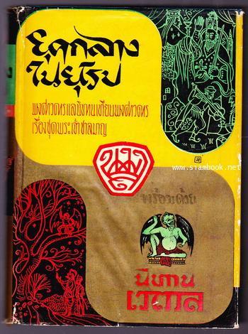 ยุคกลางในยุโรป นิทานชุดพระเจ้าชาลมาญ (พิมพ์ครั้งแรก)+นิทานเวตาล *หนังสือดีร้อยเล่มที่คนไทยควรอ่าน*