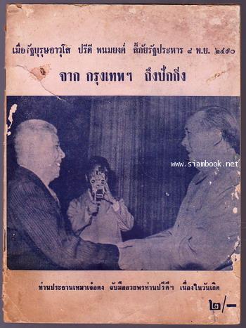 เมื่อรัฐบุรุษอาวุโส ปรีดี พนมยงค์ ลี้ภัยรัฐประหาร 8 พ.ย.2490 จากกรุงเทพฯ ถึงปักกิ่ง