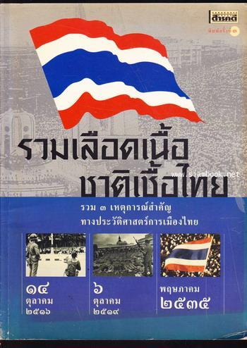 สารคดีฉบับพิเศษ รวมเลือดเนื้อชาติเชื้อไทย -100หนังสือดี 14 ตุลา-