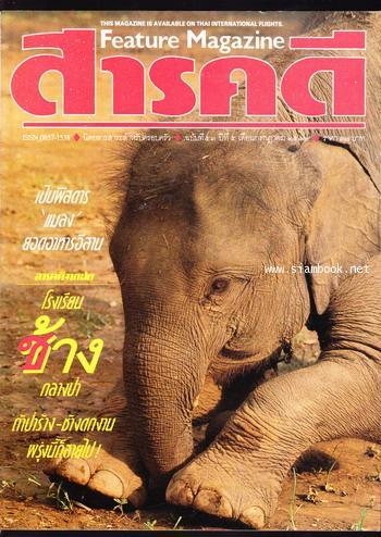 นิตยสารสารคดี ฉบับที่ 53 ชีวิตพิสดารช้างไทย , ศูนย์ฝึกลูกช้าง , อาหารอีสาน