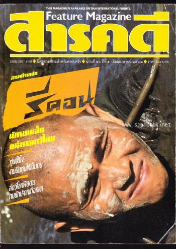 นิตยสารสารคดี ฉบับที่ 50 รีคอน นักรบคนเหล็กแห่งราชนาวีไทย,หุ่นขี้ผึ้ง,กบภูเขา