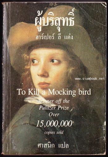 ผู้บริสุทธิ์ (To Kill a Mocking Bird) *หนังสือดีในรอบศตวรรษ*-order 251257-