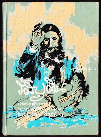 รัสปูติน นักบวชคลั่งโลกีย์ (Rusputin and the fall of Russia Empire)