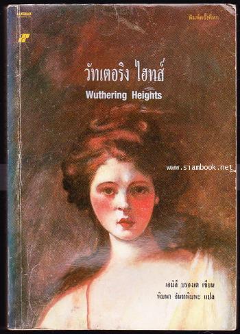 ต้นรักดอกโศก / วัทเตอริง ไฮ้ทส์ (Wuthering Heights) -order 251341-