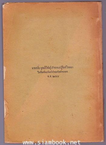 จดหมายเหตุพระราชกิจรายวันในพระบาทสมเด็จพระจุลจอมเกล้าเจ้าอยู่หัว ภาค 19 1