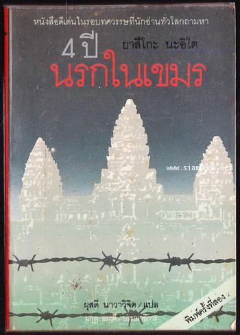 4ปีนรกในเขมร (Four Years in Cambodia)