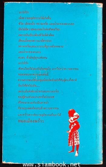 หมอเมืองพร้าว พร้อม เสี้ยวหนึ่งแห่งความทรงจำ  -100หนังสือดี 14 ตุลา- *หนังสืออันดับ1ของสนพ.* 1