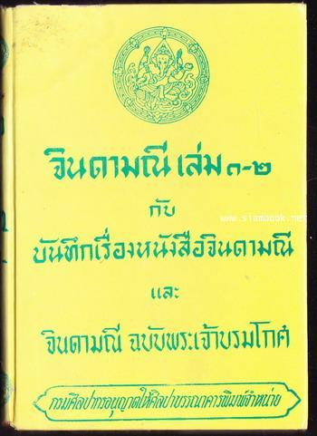 จินดามณี เล่ม1-2 กับบันทึกเรื่องหนังสือจินดามณี และ จินดามณีฉบับพระเจ้าบรมโกศ