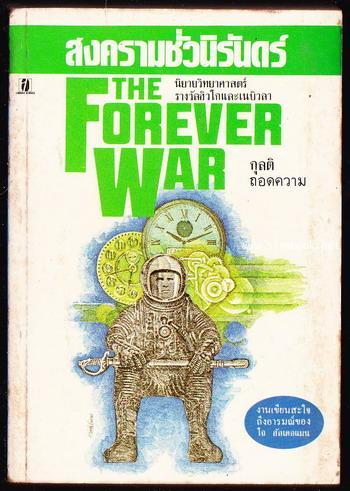 สงครามชั่วนิรันดร์ (The Forever War) -order 251352-