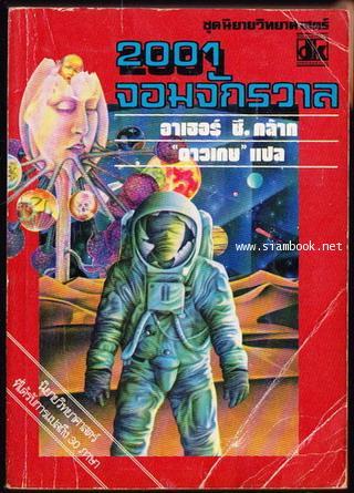 2001 จอมจักรวาล1 (2001 A Space Odyssey) -สำนวน ดาวเกษ-