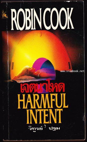 เจตนาโหด (Harmful Intent)