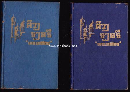ศิวาราตรี (พิมพ์ครั้งแรก 9 เล่มครบชุด) -วรรณกรรมแห่งชาติ- 1
