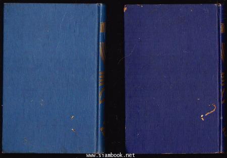 ศิวาราตรี (พิมพ์ครั้งแรก 9 เล่มครบชุด) -วรรณกรรมแห่งชาติ- 2