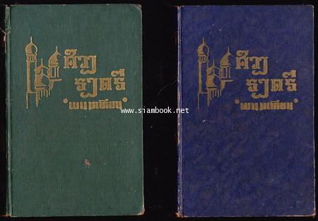 ศิวาราตรี (พิมพ์ครั้งแรก 9 เล่มครบชุด) -วรรณกรรมแห่งชาติ- 3