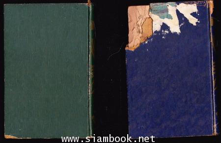 ศิวาราตรี (พิมพ์ครั้งแรก 9 เล่มครบชุด) -วรรณกรรมแห่งชาติ- 4