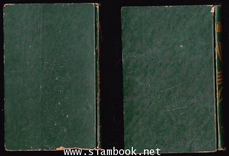 ศิวาราตรี (พิมพ์ครั้งแรก 9 เล่มครบชุด) -วรรณกรรมแห่งชาติ- 6