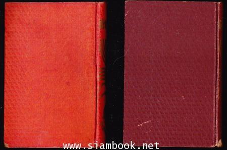 ศิวาราตรี (พิมพ์ครั้งแรก 9 เล่มครบชุด) -วรรณกรรมแห่งชาติ- 8