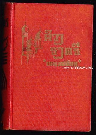 ศิวาราตรี (พิมพ์ครั้งแรก 9 เล่มครบชุด) -วรรณกรรมแห่งชาติ- 9