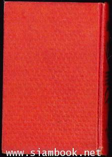 ศิวาราตรี (พิมพ์ครั้งแรก 9 เล่มครบชุด) -วรรณกรรมแห่งชาติ- 10