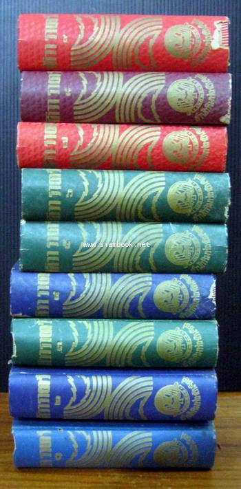 ศิวาราตรี (พิมพ์ครั้งแรก 9 เล่มครบชุด) -วรรณกรรมแห่งชาติ- 11
