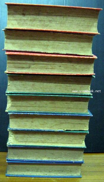 ศิวาราตรี (พิมพ์ครั้งแรก 9 เล่มครบชุด) -วรรณกรรมแห่งชาติ- 13