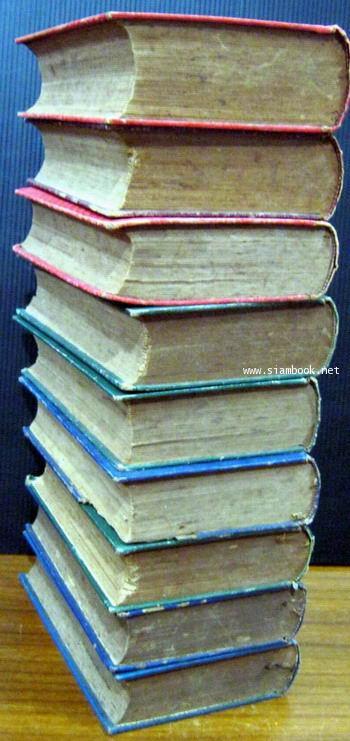 ศิวาราตรี (พิมพ์ครั้งแรก 9 เล่มครบชุด) -วรรณกรรมแห่งชาติ- 14