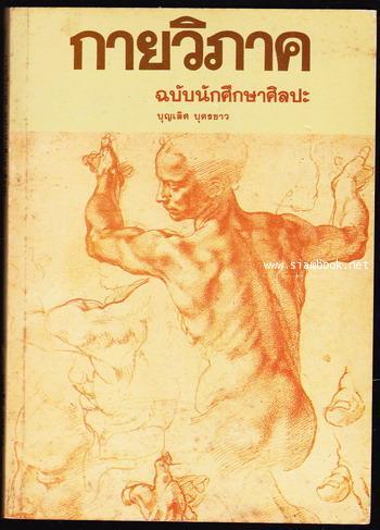 กายวิภาค ฉบับนักศึกษาศิลปะ