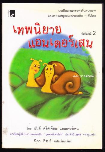 เทพนิยายแอนเดอร์เสน  (Andersen\'s Fairy Tales)