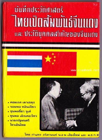 บันทึกประวัติศาสตร์ไทยเปิดสัมพันธ์จีนแดง และประวัติบุคคลสำคัญของจีนแดง