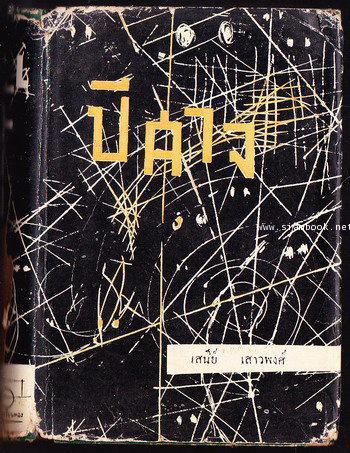 ปีศาจ *หนังสือดีร้อยเล่มที่คนไทยควรอ่าน* -100หนังสือดี 14 ตุลา-