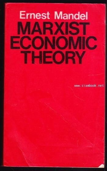 Marxist Economic Theory