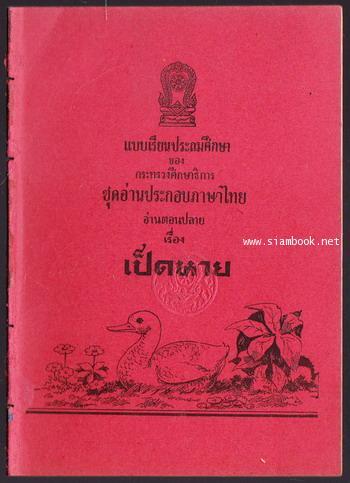 แบบเรียนประถมศึกษาชุดอ่านประกอบภาษาไทย อ่านตอนต้น เรื่อง เป็ดหาย