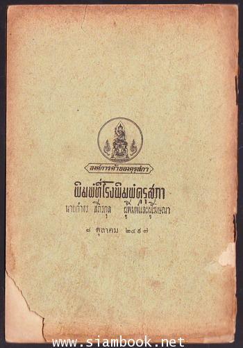 แบบเรียนประถมศึกษาชุดอ่านประกอบภาษาไทย อ่านตอนกลาง เรื่อง โรงเรียนใหม่ 1