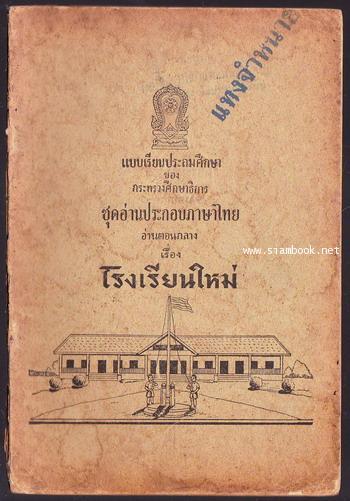 แบบเรียนประถมศึกษาชุดอ่านประกอบภาษาไทย อ่านตอนกลาง เรื่อง โรงเรียนใหม่