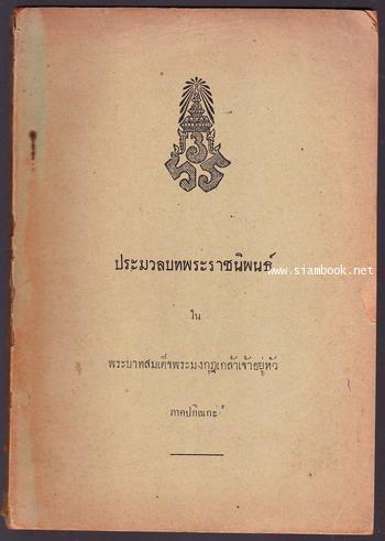 ประมวลบทพระราชนิพนธ์ใน พระบาทสมเด็จพระมงกุฎเกล้าเจ้าอยู่หัว (ภาคปกิณกะ)-หนังสือเก่าที่น่าอ่าน๑๐๐เล่ม