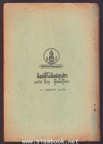 ประมวลบทพระราชนิพนธ์ใน พระบาทสมเด็จพระมงกุฎเกล้าเจ้าอยู่หัว (ภาคปกิณกะ)-หนังสือเก่าที่น่าอ่าน๑๐๐เล่ม 1