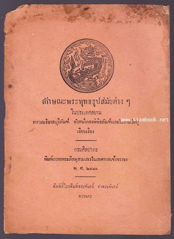 ลักษณะพระพุทธรูปสมัยต่างๆในประเทศสยาม -หนังสือเก่าที่น่าอ่าน ๑๐๐ เล่ม-