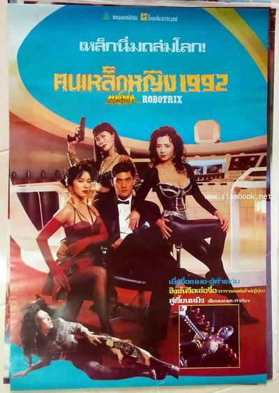 โปสเตอร์หนัง เรื่อง คนเหล็กหญิง1992 (Robotrix)