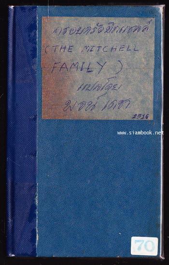 ครอบครัวมิทแชลส์ (THE MITCHELL FAMILY)