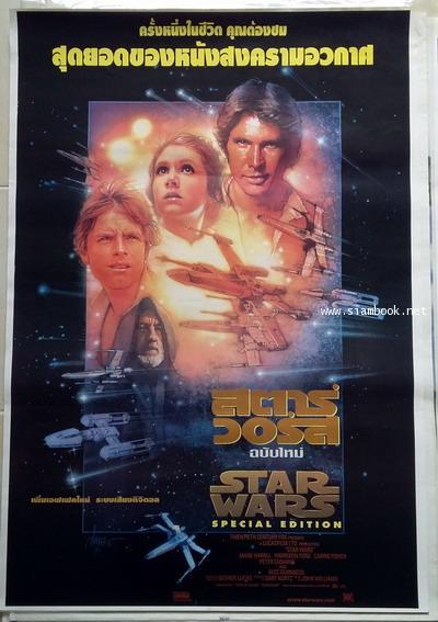 โปสเตอร์หนัง เรื่อง สตาร์วอร์สฉบับใหม่ (Star Wars Special Edition)