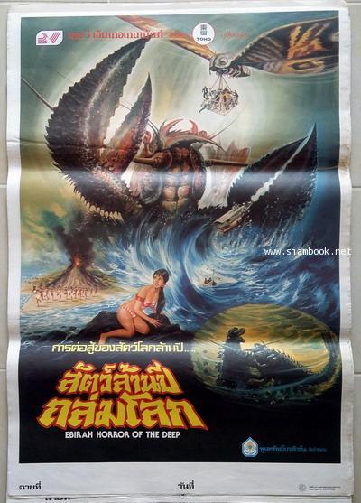 โปสเตอร์หนัง เรื่อง สัตว์ล้านปีถล่มโลก (Ebirah Horror of The Deep)