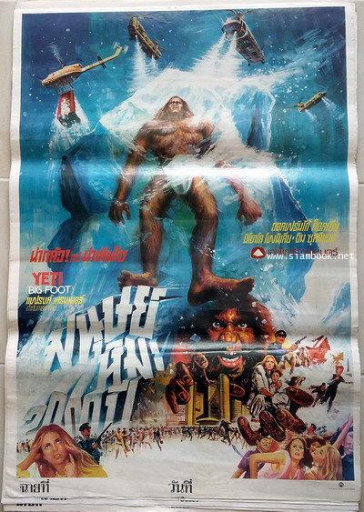 โปสเตอร์หนัง เรื่อง มนุษย์หิมะ2000ปี (Yeti Big Foot)